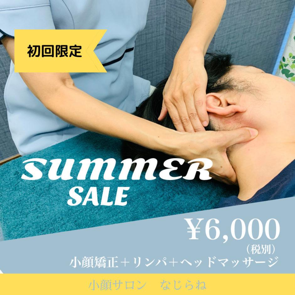 なじらね2021夏のキャンペーン
